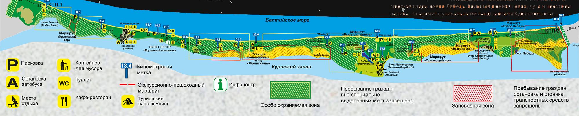 Куршская коса карта
